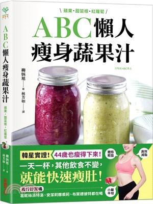 ABC懶人瘦身蔬果汁 蘋果甜菜根紅蘿蔔  3種食材x每天一杯 快速瘦肚高效減脂,喝出紅潤好氣色!