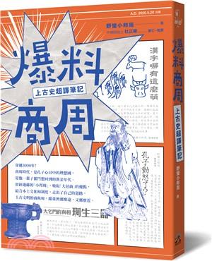 爆料商周:上古史超譯筆記