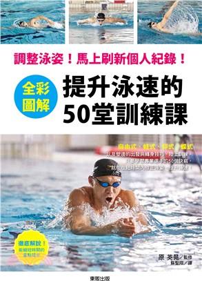 全彩圖解提升泳速的50堂訓練課 : 調整泳姿!馬上刷新個人紀錄!