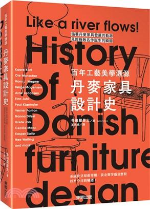百年工藝美學溯源 丹麥家具設計史