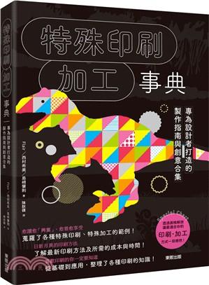 特殊印刷. 加工事典 : 專為設計者打造的製作指南與創意...