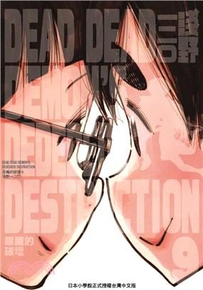 DEAD DEAD DEMON'S DEDEDEDE DESTRUCTION惡魔的破壞09