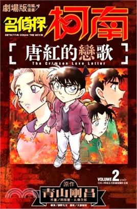 劇場版改編漫畫名偵探柯南唐紅的戀歌02 | 拾書所