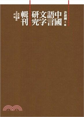 中國語言文字研究輯刊十八編(全8冊)