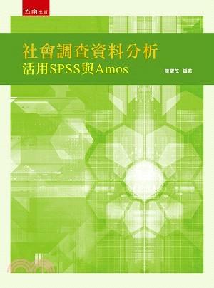 社會調查資料分析:活用SPSS與Amos