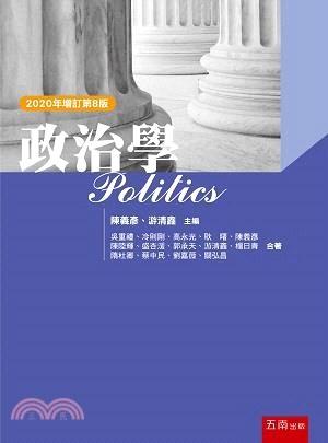 政治學 = Politics