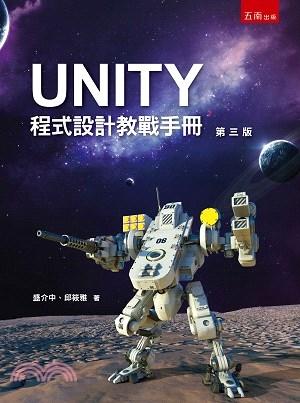 UNITY程式設計教戰手冊