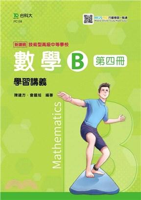 技術高中數學B第四冊學習講義