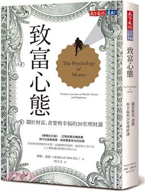 致富心態 : 關於財富、貪婪與幸福的20堂理財課(另開新視窗)