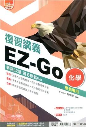 Ez-GO 復習講義:化學