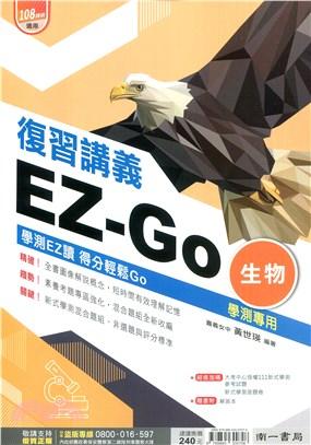 Ez-GO 復習講義:生物