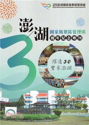 澎湖國家風景區管理處30週年紀念專刊