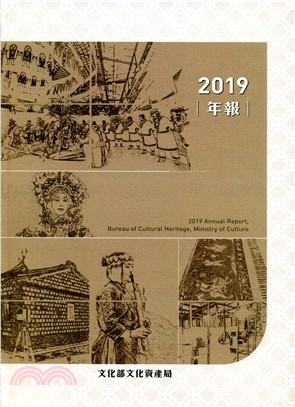 2019文化部文化資產局年報