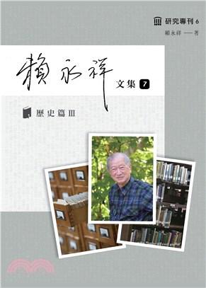 賴永祥文集第七冊:歷史篇Ⅲ臺灣省通志稿‧政事志外事篇