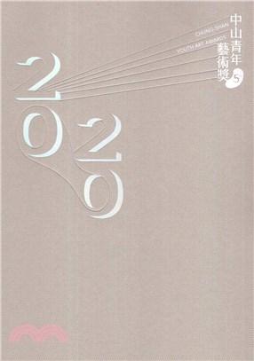 2020中山青年藝術獎