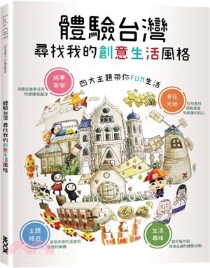 體驗台灣尋找我的創意生活風格