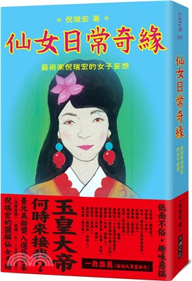 仙女日常奇緣: 藝術家倪瑞宏的女子妄想