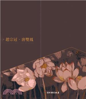 斯土有情 感恩返鄉 趙宗冠近作、唐雙鳳歷年86精選邀請展(一)