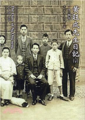 黃旺成先生日記(二十)一九三四年