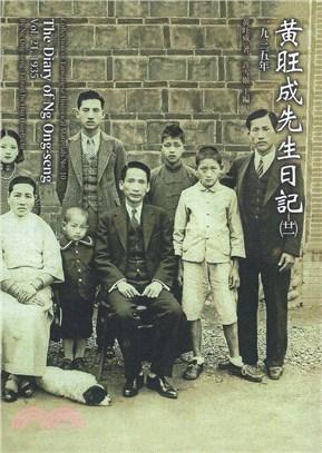 黃旺成先生日記(二十一)一九三五年