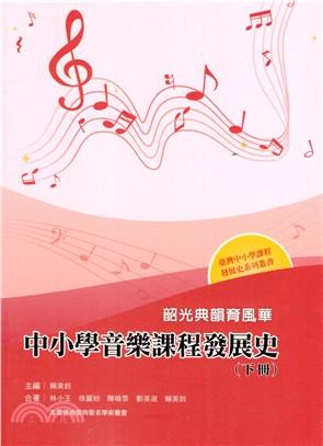 韶光典韻育風華:中小學音樂課程發展史(下冊)