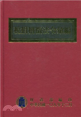 稅捐稽徵法令彙編(109年)