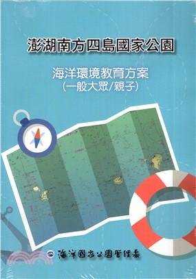 澎湖南方四島國家公園海洋環境教育方案(一般大眾/親子)
