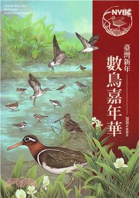 臺灣新年數鳥嘉年華2020年度報告