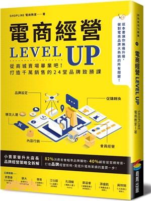 電商經營Level up : 從商城賣場畢業吧!打造千萬...