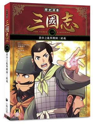 歷史漫畫三國志(一):黃巾之亂與桃園三結義