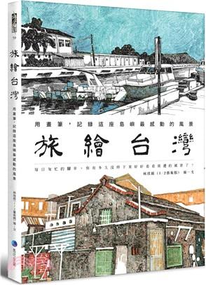 旅繪台灣:用畫筆,記錄這座島嶼最感動的風景(另開視窗)