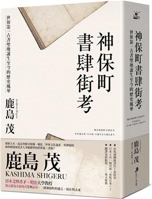 神保町書肆街考 : 世界第一古書聖地誕生至今的歷史風華