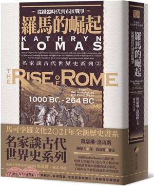 羅馬的崛起:從鐵器時代到布匿戰爭