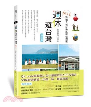 週休遊台灣:52+1條懶人包玩樂路線任你選