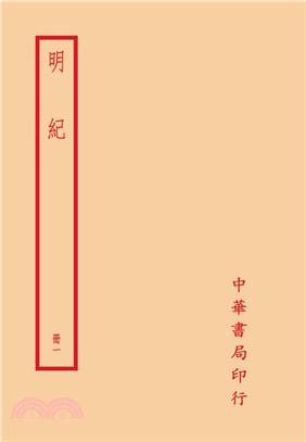 明紀(全四冊)