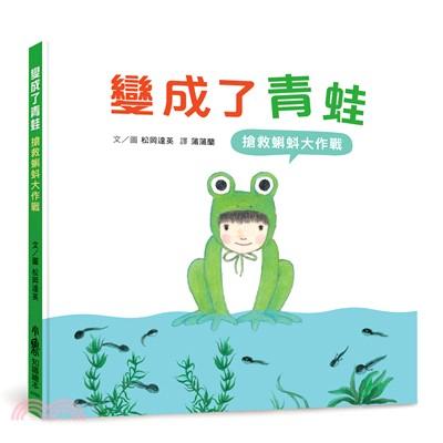 變成了青蛙 : 搶救蝌蚪大作戰