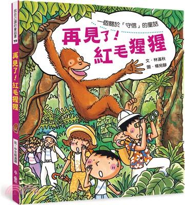 再見了!紅毛猩猩 : 一個關於「守信」的童話
