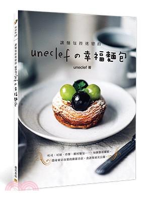 讓麵包控迷戀的uneclefの幸福麵包:隱身東京市郊的排隊名店,食譜集初次公開。