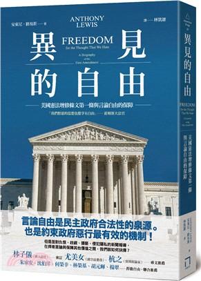 異見的自由 : 美國憲法增修條文第一條與言論自由的保障(另開視窗)