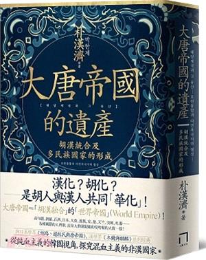 大唐帝國的遺產:胡漢統合及多民族國家的形成