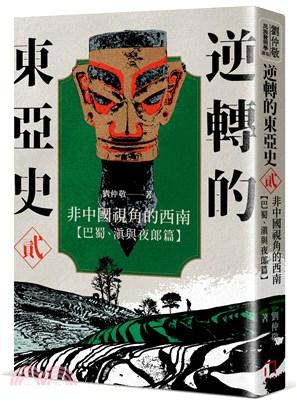 逆轉的東亞史02:非中國視角的西南(巴蜀、滇與夜郎篇)