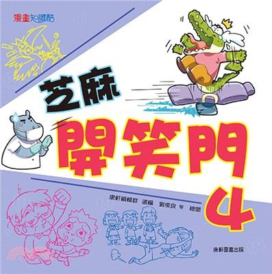 芝麻開笑門(4) /