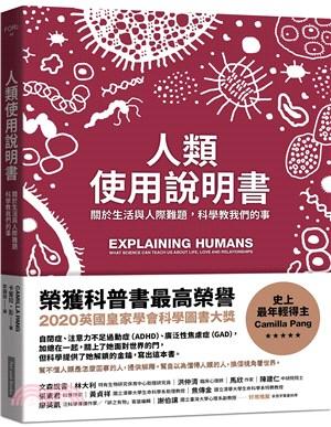 人類使用說明書 : 關於生活與人際難題,科學教我們的事