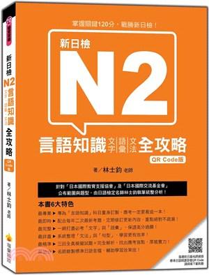 新日檢N2言語知識(文字‧語彙‧文法)全攻略(朗讀音檔QR Code)