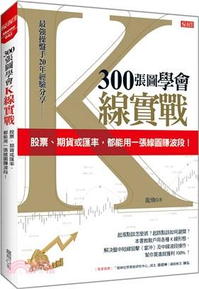 300張圖學會K線實戰:股票、期貨或匯率,都能用一張線圖賺波段!