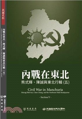 內戰在東北:熊式輝、陳誠與東北行轅(五)