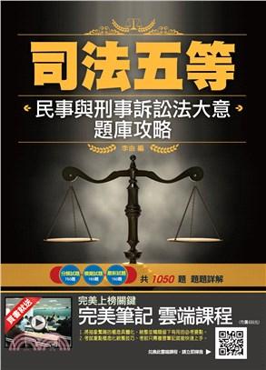 民事與刑事訴訟法大意題庫攻略