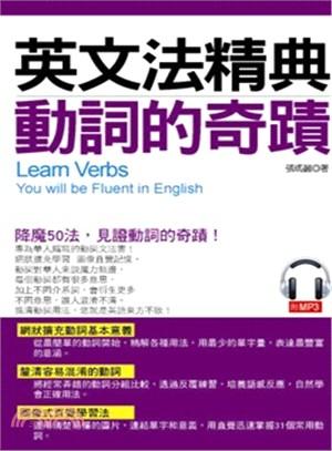 英文法精典:動詞的奇蹟 釐清容易混淆的動詞