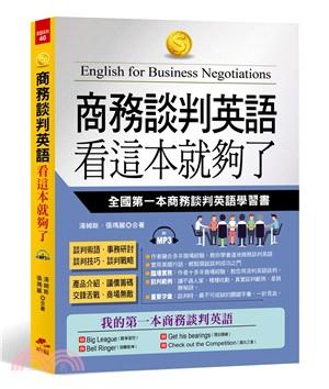 商務談判英語:看這本就夠了