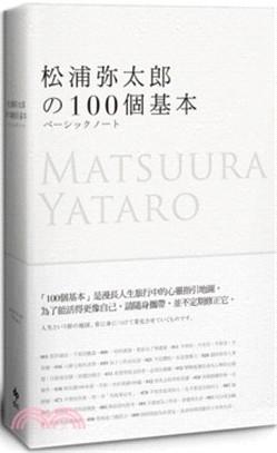 松浦彌太郎の100個基本 /